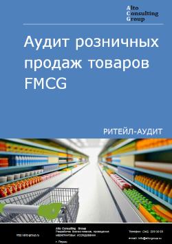 Аудит розничных продаж товаров FMCG