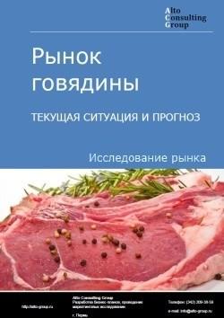 Рынок говядины (мясо КРС). Текущая ситуация и прогноз 2017-2021 гг.