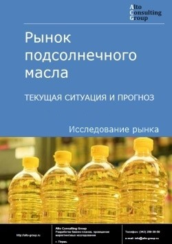 Рынок подсолнечного масла. Текущая ситуация и прогноз 2017-2021 гг.