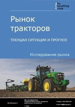 Рынок тракторов. Текущая ситуация и прогноз 2017-2021 гг.