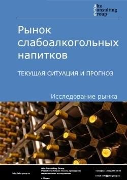 Рынок слабоалкогольных напитков. Текущая ситуация и прогноз 2017-2021 гг.