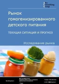 Рынок гомогенизированного детского питания. Текущая ситуация и прогноз 2017-2021 гг.
