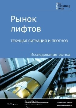 Рынок лифтов. Текущая ситуация и прогноз 2017-2021 гг.