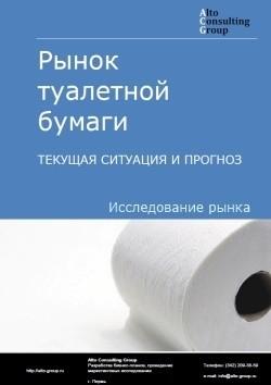 Рынок туалетной бумаги. Текущая ситуация и прогноз 2017-2021 гг.