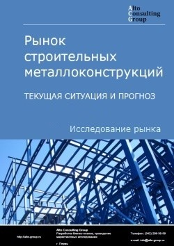 Рынок строительных металлоконструкций. Текущая ситуация и прогноз 2017-2021 гг.