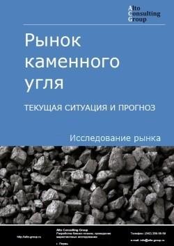 Рынок каменного угля. Текущая ситуация и прогноз 2017-2021 гг.