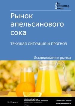 Рынок апельсинового сока. Текущая ситуация и прогноз 2017-2021 гг.