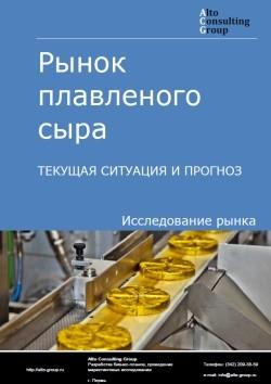 Рынок плавленого сыра. Текущая ситуация и прогноз 2017-2021 гг.