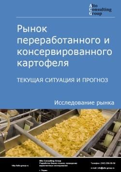 Рынок переработанного и консервированного картофеля. Текущая ситуация и прогноз 2017-2021 гг.