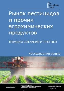 Рынок пестицидов и прочих агрохимических продуктов. Текущая ситуация и прогноз 2017-2021 гг.