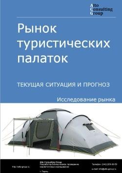 Рынок туристических палаток. Текущая ситуация и прогноз 2017-2021 гг.