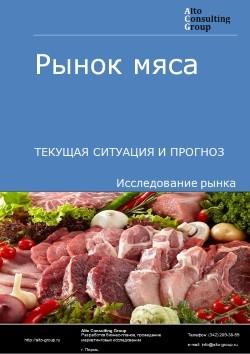 Рынок мяса. Текущая ситуация и прогноз 2017-2021 гг.