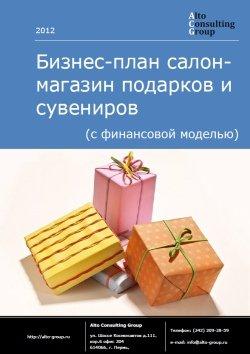 Бизнес-план салон-магазин подарков и сувениров (с финансовой моделью)
