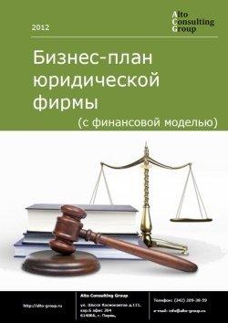 Бизнес-план юридической фирмы (с финансовой моделью)