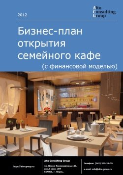из чего состоит бизнес план ресторана быструю покупку билета