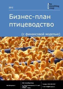 Компания Alto Consulting Group разработала бизнес-план птицеводство для КФХ