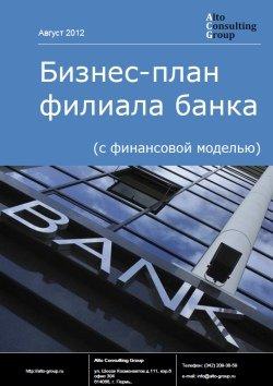 Компания Alto Consulting Group завершила разработку бизнес-плана открытия филиала банка