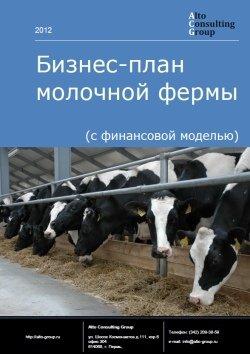 Бизнес-план молочной фермы (с финансовой моделью)