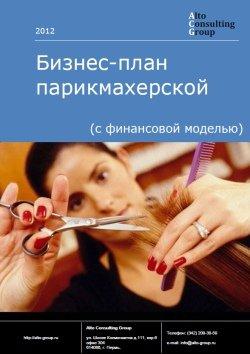 Компания Alto Consulting Group подготовила бизнес-план парикмахерской