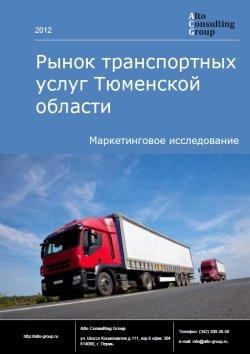 Компания Alto Consulting Group провела маркетинговое исследование рынка транспортных услуг Тюменской области