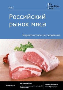 Российский рынок мяса