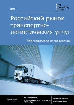 Российский рынок транспортно-логистических услуг