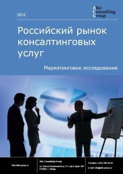 Российский рынок консалтинговых услуг