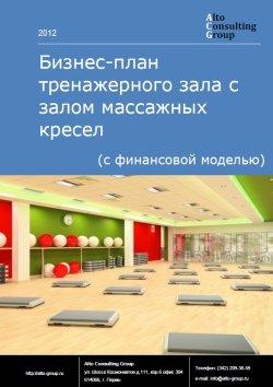 Бизнес-план тренажерного зала с залом массажных кресел (с финансовой моделью)
