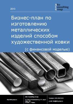 Компания Alto Consulting Group разработала бизнес-план по изготовлению металлических изделий способом художественной ковки