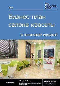 Бизнес-план салона красоты (с финансовой моделью)