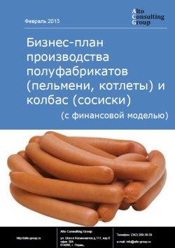 Компания Alto Consulting Group разработала бизнес-план производства полуфабрикатов (пельмени, котлеты) и колбас (сосиски)