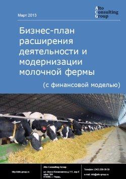 Компания Alto Consulting Group разработала бизнес-план расширения деятельности и модернизации молочной фермы