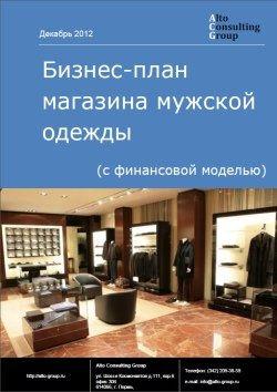 Бизнес План Магазина Женской Одежды