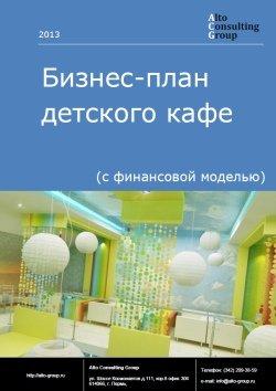 Бизнес-план детского кафе (с финансовой моделью)