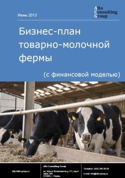 Компания Alto Consulting Group разработала бизнес-план товарно-молочной фермы