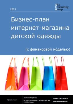 Бизнес-план интернет-магазина детской одежды (с финансовой моделью)