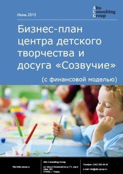 Компания Alto Consulting Group разработала бизнес-план центра детского творчества и досуга «Созвучие» г. Пермь