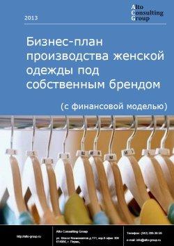 Бизнес-план производства женской одежды под собственным брендом (с финансовой моделью)