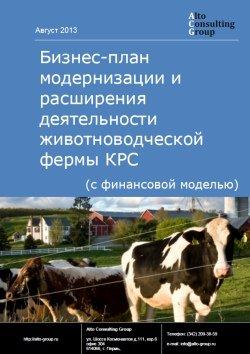 Компания Alto Consulting Group разработала бизнес-план модернизации и расширения деятельности животноводческой фермы КРС