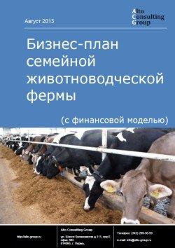 Компания Alto Consulting Group разработала бизнес-план семейной животноводческой фермы для Ханты-Мансийского автономного округа
