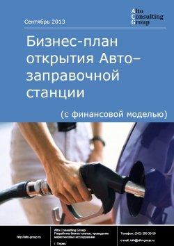 Компания Alto Consulting Group разработала бизнес-план открытия Авто–заправочной станции для Забайкальского края