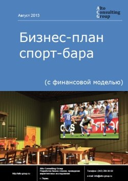 БИЗНЕС-ПЛАН СПОРТ-БАРА Г. ПЕРВОУРАЛЬСК, СВЕРДЛОВСКОЙ ОБЛАСТИ