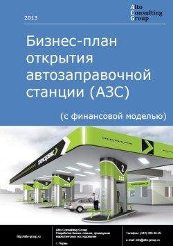 Бизнес-план открытия автозаправочной станции (АЗС) (с финансовой моделью)
