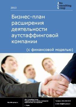 Бизнес-план расширения деятельности аутстаффинговой компании (с финансовой моделью)