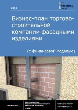 Бизнес-план торгово-строительной компании фасадными изделиями (с финансовой моделью)