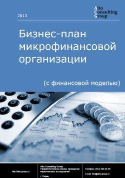 БИЗНЕС-ПЛАН МИКРОФИНАНСОВОЙ ОРГАНИЗАЦИИ ДЛЯ Г. МОСКВА