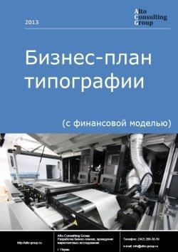 БИЗНЕС-ПЛАН ТИПОГРАФИИ ДЛЯ Г. КРАСНОДАР