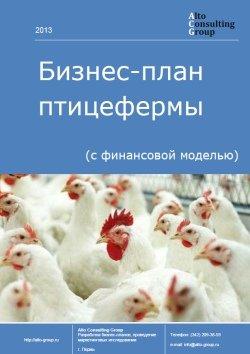 БИЗНЕС-ПЛАН ПТИЦЕФЕРМЫ ДЛЯ БЕЛГОРОДСКОЙ ОБЛАСТИ