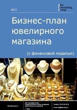 БИЗНЕС-ПЛАН ЮВЕЛИРНОГО МАГАЗИНА ДЛЯ Г. ТВЕРЬ