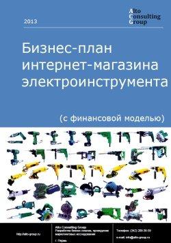 Компания Alto Consulting Group разработала бизнес-план интернет-магазина электроинструментов для г. Москва